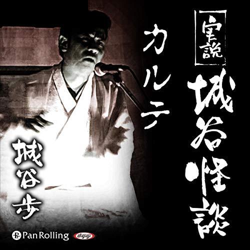 『実説 城谷怪談「カルテ」』のカバーアート