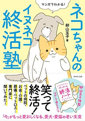 ネコちゃんのイヌネコ終活塾