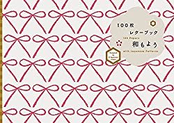 100 Papers with Japanese Patterns: Designed by 12 Japanese Artists (Japanese Edition)