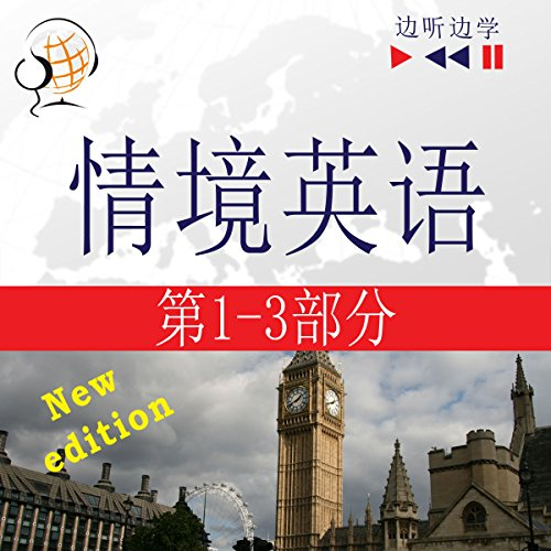 English in Situations (1-3) - For Chinese speakers - New Edition: A Month in Brighton / Holiday Travels / Business English - 47 Topics - At intermediate level B1-B2 (Listen & Learn) cover art