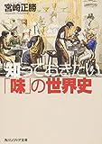 知っておきたい「味」の世界史 (角川ソフィア文庫)