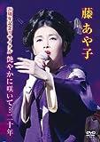 藤あや子 20周年記念リサイタル 艶やかに咲いて…二十年[DVD]