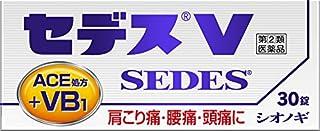 【指定第2類医薬品】セデスV 30錠