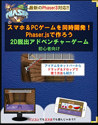 Make up 2d escape adventure game for smartphone and PC with Phaserjs and This is for beginner Make up 2d game with Phaserjs (Tinycore) (Japanese Edition)