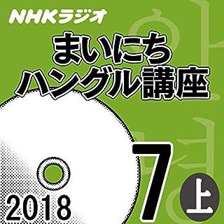 『NHK まいにちハングル講座 2018年7月号(上)』のカバーアート