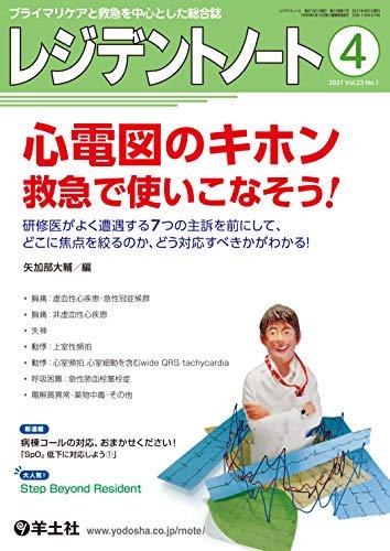 レジデントノート 2021年4月号 Vol.23 No.1 心電図のキホン 救急で使いこなそう!
