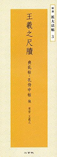 王羲之尺牘[喪乱帖・孔侍中帖他]―東晋・王羲之 (精選拡大法帖 3)
