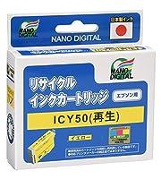 エプソン ICY50 イエロー対応 日本ナノディジタル リサイクルインク RE-ICY50 日本製インク