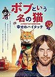 ボブという名の猫 幸せのハイタッチ≪初回限定!ボブとおでかけBO...[Blu-ray/ブルーレイ]
