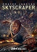 スカイスクレイパー [DVD]