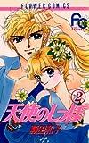 天使のしっぽ(2) (フラワーコミックス)