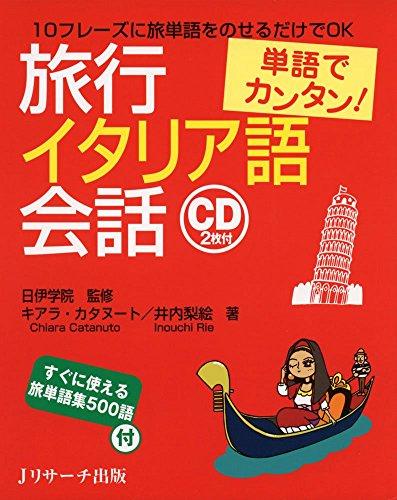 Jリサーチ出版『単語でカンタン!旅行イタリア語会話』