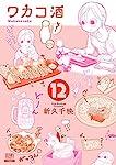 ワカコ酒 (12) (ゼノンコミックス)