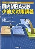 国内MBA受験 小論文対策講義 (ウインドミル国内MBA受験シリーズ)