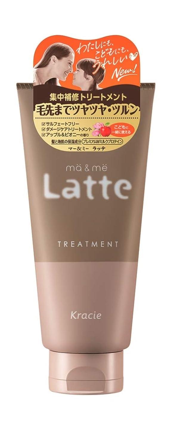 オープナー自発極端なマー&ミーLatte ダメージケアトリートメント180g プレミアムWミルクプロテイン配合(アップル&ピオニーの香り)