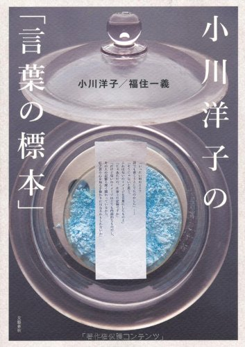 小川洋子「言葉の標本」
