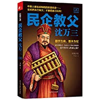 Corporation godfather shen three thousand. 3(Chinese Edition)