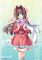 D.C.II~ダ・カーポII~ 音姫の「Chocolate Box Memories」
