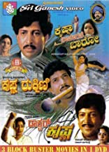 Krishna Nee Begane Baaro/Krishna Rukmini/Doctor Krishna (3-in-1 Movie Collection)