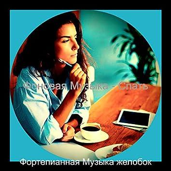 Фоновая Музыка - Спать