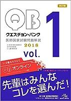 クエスチョン・バンク 医師国家試験問題解説 2018 vol.1
