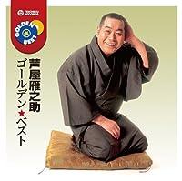 芦屋雁之助 ゴールデン★ベスト