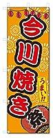 のぼり旗 今川焼き (W600×H1800)屋台・祭り