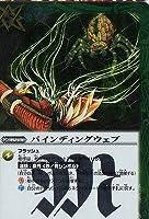 バトルスピリッツ/第21弾 剣刃編 第3弾 【乱剣戦記】BS21-078バインディングウェブ R 緑