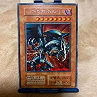 遊戯王 レッドアイズブラックメタルドラゴン 初期