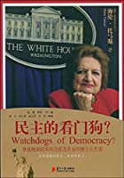 民主的看门狗?