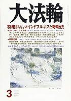 大法輪 2020年 03 月号 [雑誌]