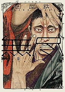MUJIN 無尽(8) (ヤングキングコミックス)