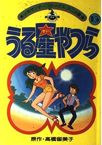 うる星やつら(アニメ版) 13 (少年サンデーコミックス)