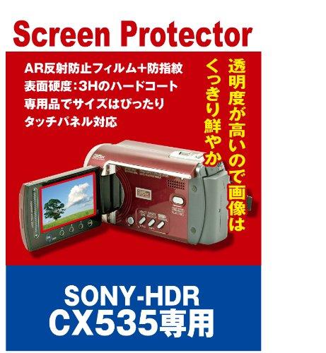 【2枚セット】【AR反射防止+指紋防止】 液晶保護フィルム ビデオカメラ SONY HDR-CX535専用(ARコート指紋防止機能付)