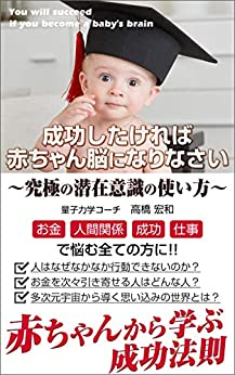 [高橋宏和]の究極の潜在意識の使い方: 成功したければ赤ちゃん脳になりなさい