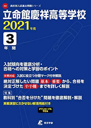 立命館慶祥高等学校 2021年度 【過去問3年分】 (高校別 入試問題シリーズH2)