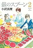 銀のスプーン(2) (Kissコミックス)