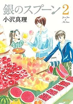 [小沢真理]の銀のスプーン(2) (Kissコミックス)