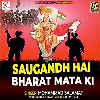 SAUGANDH HAI BHARAT MATA KI