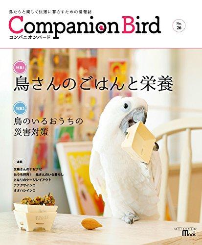コンパニオンバード No.26:鳥たちと楽しく快適に暮らすための情報誌 (SEIBUNDO Mook)