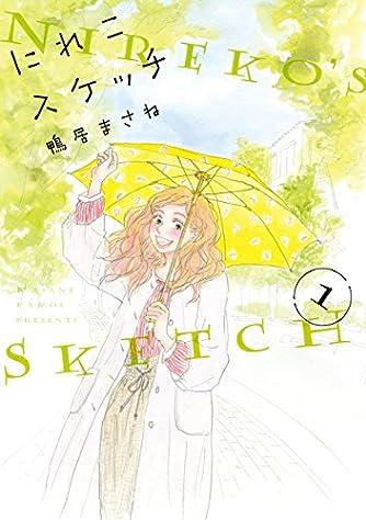 にれこスケッチ 1 (フィールコミックス)