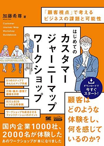 はじめてのカスタマージャーニーマップワークショップ(MarkeZine BOOKS) 「顧客視点」で考えるビジネスの課...