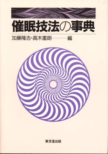 催眠技法の事典の詳細を見る