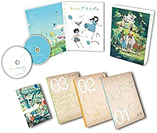 陽なたのアオシグレ Blu-ray豪華版