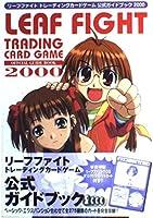 リーフファイト トレーディングカードゲーム 公式ガイドブック〈2000〉 (D SELECTION)