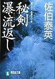 秘剣瀑流返し―悪松・対決「鎌鼬」 (祥伝社文庫)