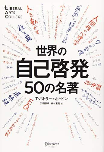 世界の自己啓発50の名著 (5分でわかる50の名著シリーズ) (ディスカヴァーリベラルアーツカレッジ) (LIBERAL ARTS COLLEGE)