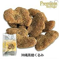 Premium Rawsugar 沖縄黒糖くるみ (70g×5)