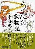 うたの動物記 (朝日文庫)