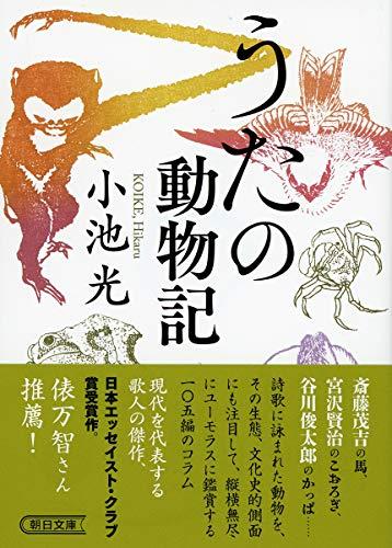うたの動物記 (朝日文庫)の詳細を見る